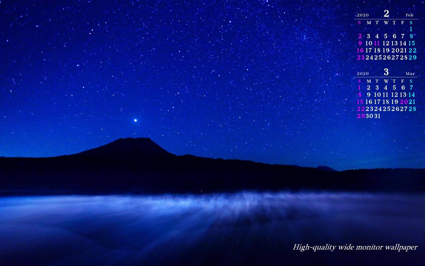 御池と星空をモチーフにしました年2月3月のカレンダー付きワイドモニター高画質壁紙 1680 1050 アスペクト比16 10霧島連山 自然風景 星景写真 花 山野草