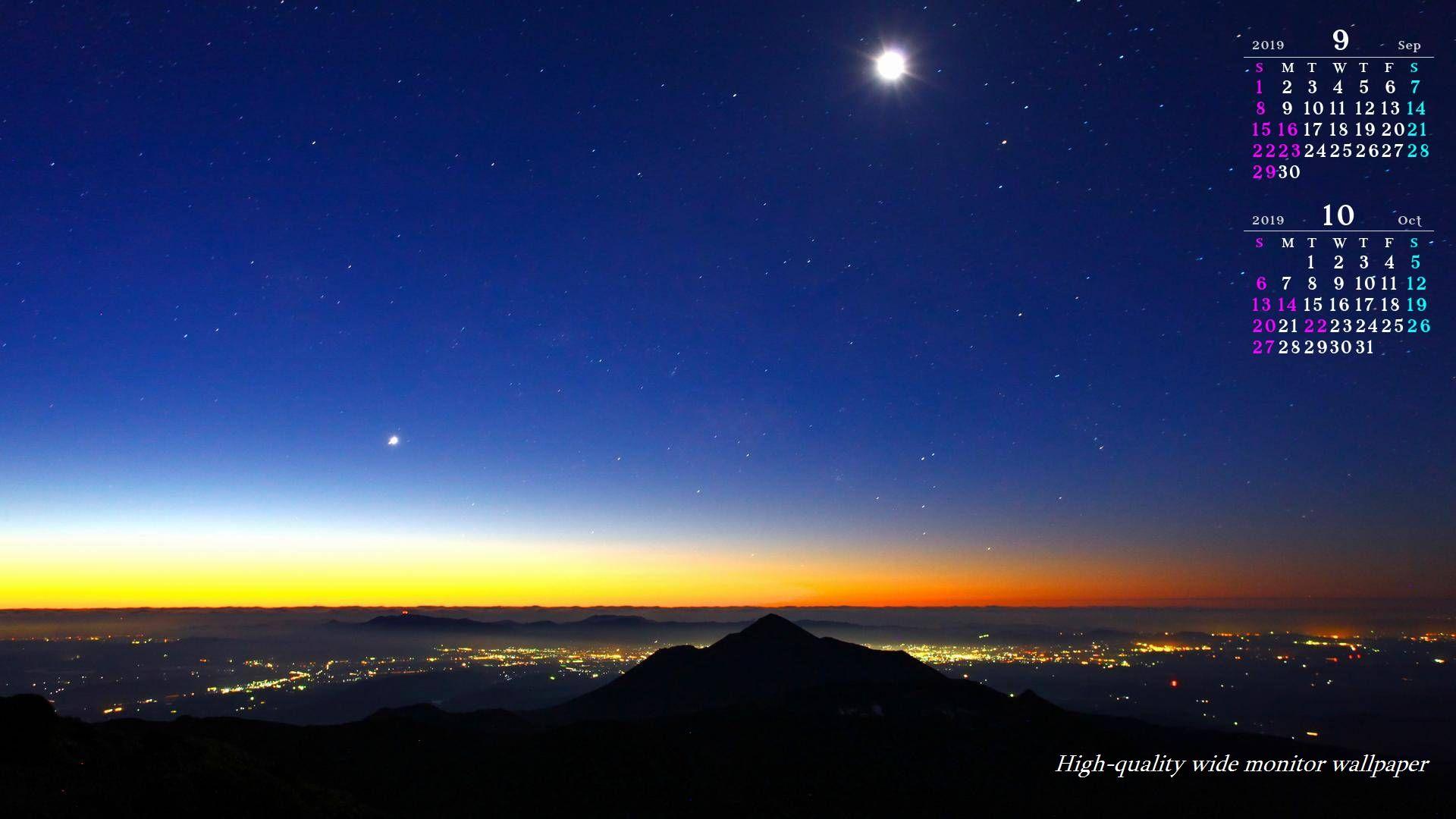 夜明けの霧島連山をモチーフにしました19年9月10月のカレンダー付きワイドモニター高画質壁紙 19 1080 アスペクト比16 9 霧島連山 自然風景 星景写真 花 山野草